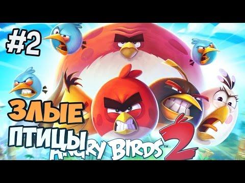 Мультик ИГРА для детей - Энгри Бердс 2. Прохождение ИГРЫ Angry Birds - 11 серия