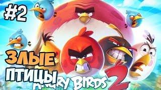 Angry Birds 2 прохождение на русском - Часть 2