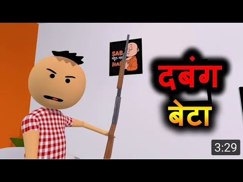 बेटे की दादागिरी     Make joke of motu patlu chota bheem cartoon funny