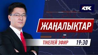 КТК жаңалықтары 25.11.2020