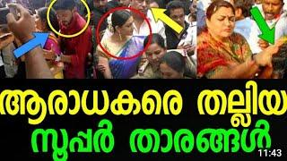 Super stars who beat their fans   ആരാധകരെ തല്ലിയ സൂപ്പർ താരങ്ങൾ   Malayalam Full Movies