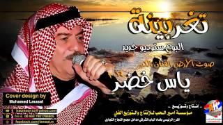 صوت الارض الفنان ياس خضر ابو مازن البوم تغربينا
