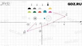 № 432 - Математика 6 класс Зубарева