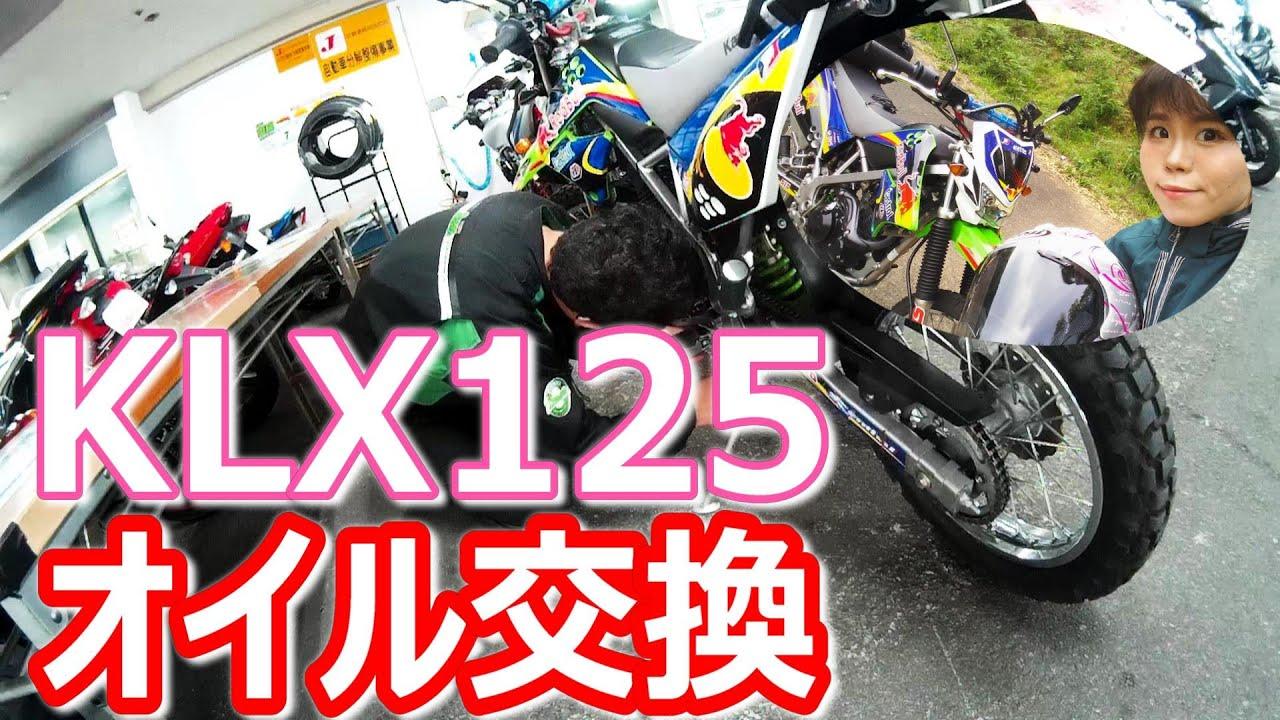 【オイル交換】リフレクターが付いてないとオイル交換してもらえない!?KLX125