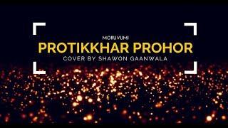 Protikkhar Prohor (moruvumi) covered by shawon gaanwala