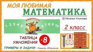 Таблица умножения на 8. Примеры и задачи. Математика 2 класс.