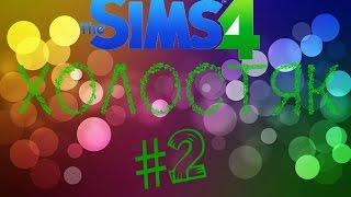 The Sims 4 - Challenger Холостяк #2 Как она там оказалась? о_О