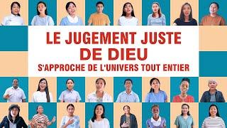 Musique chrétienne 2020 « Le jugement juste de Dieu s'approche de l'univers tout entier »