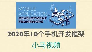 【Mobile Platform】2020年10个手机开发框架