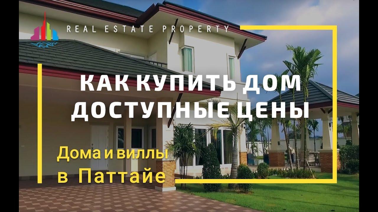 таиланд недвижимость русский поселок на пхукете