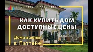 Купить дом в Таиланде. Вилла в Паттайе. Русский поселок в Таиланде. Цены 2018