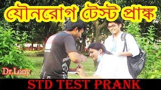 STD Testing Prank | যৌনরোগ পরীক্ষা প্রাঙ্ক | Best Bangladeshi Prank | Dr.Lony