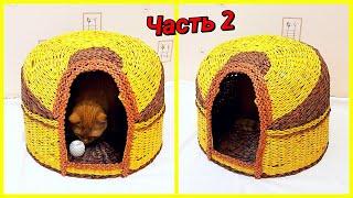 Плетем домик для кота из газетных трубочек 2! Запись трансляции!