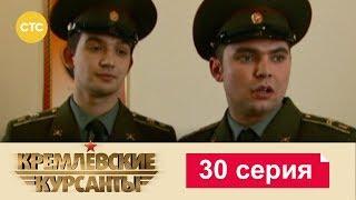Кремлевские Курсанты 30