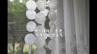 자개모빌, 핸드메이드 여름장식 풍경만들기(해방타운 장윤…