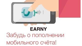 Как Заработать Деньги на Телефоне (НЕ РАЗВОД!!!) ''EARNY'' Забудь о пополнении счета