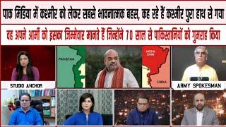 India Pak Peace Diplomacy #pakindialatest #kashmir #pakmediaonindiatoday #modi #370 #35A
