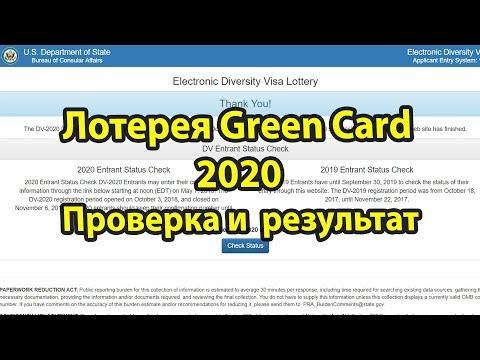 DV Lottery Green Card 2020 - проверка результатов и результат участия в лотерее Грин кард 2020