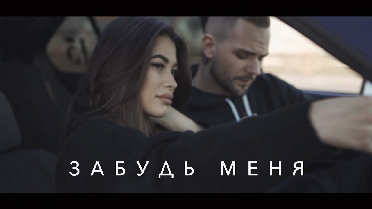 Sasha Mad & JJ - Забудь меня (Премьера клипа, 2020) Рэп про любовь