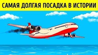 Самолет потерял оба двигателя над океаном, и у пилотов не осталось выбора