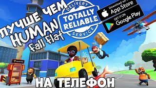 Лучше чем Human Fall flat - Totally Reliable Delivery Service Обзор (Android Ios)