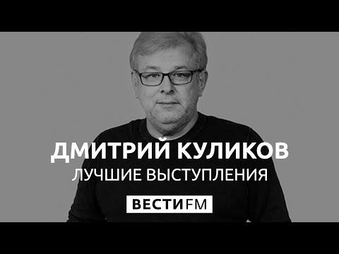 Куликов отвечает на вопросы и рассказывает о жизни военных в Сирии. Формула смысла (20.09.2019)