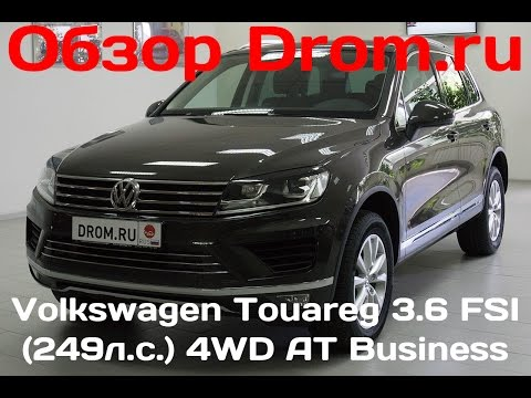 Volkswagen Touareg 2016 3.6 FSI (249 л.с.) 4WD AT Business - видеообзор