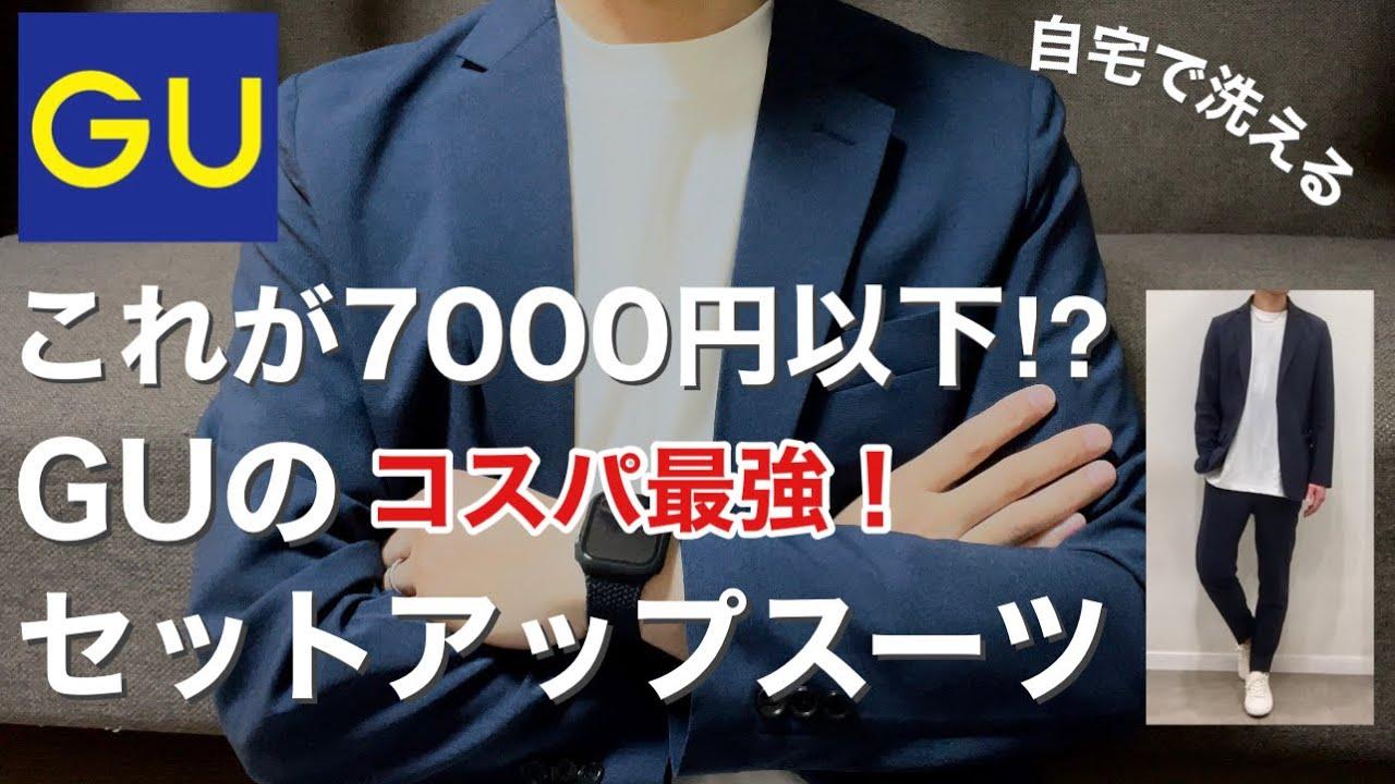 スーツ gu 【ユニクロ】のスーツってどうなの?価格・特徴・オーダースーツ・向いてる人・向いていない人についてご紹介