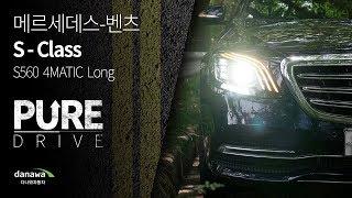 2018 Mercedes-Benz S560 4MATIC Long thumbnail