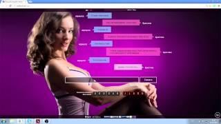 Сексуальный чат