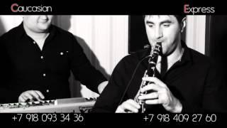 Армянские музыканты на свадьбу,