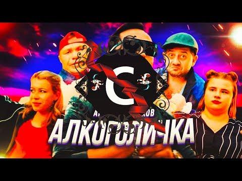 Артур Пирожков - Алкоголичка (Remix)