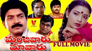 MANCHIVARU MAVARU | TELUGU FULL MOVIE | RAJASEKHAR | JEEVITHA | SUDHAKAR | V9 VIDEOS