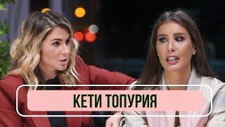 Кети Топурия - О новых отношениях, интервью Гуфа у Собчак и пластике