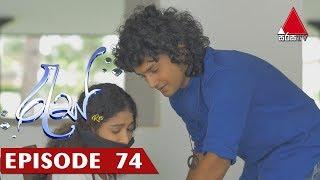 Ras - Epiosde 74 | 08th June 2020 | Sirasa TV - Res Thumbnail