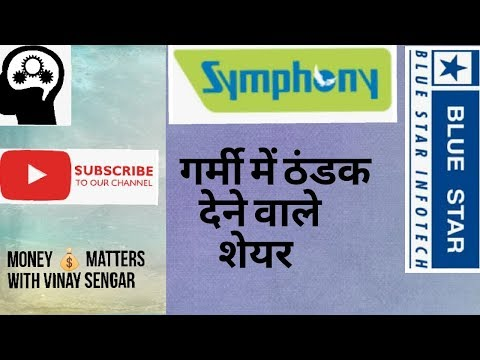 Rview Of Blue Star And Symphony Stock II By Vinay Sengar