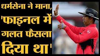 Download WC2019 के Final में Umpire रहे Kumar Dharmsena ने कहा England को 6 की बजाए 5 run मिलने चाहिए थे Mp3 and Videos