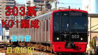 【走行音】303系K01編成(日立IGBT) 457C 姪浜ー波多江