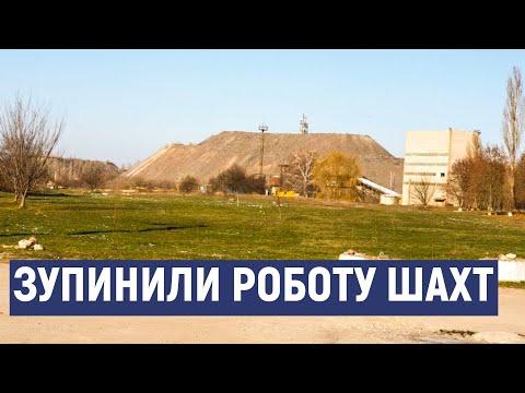 Суспільне Кропивницький: На Кіровоградщині зупинили роботу трьох шахт