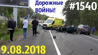 Новый автообзор от канала «Дорожные войны!» за 9.08.2018. Видео № 1540.