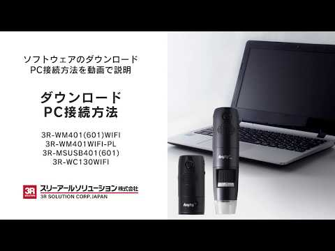 PC用ソフトウェア ダウンロード方法説明 デジタル顕微鏡(3R-WM401WIFIシリーズ他)共通【FAQ動画】