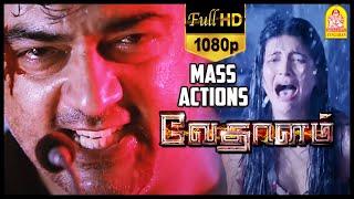 Ajith's Mass Action Scene - Vedhalam   Scene   Ajith, Sruthi Haasan   Anirudh Ravichander