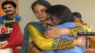 TDP MLA Revanth Reddy Wife & Daughter Gets Emotional | NTV