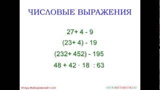 5.08. Числовые и буквенные выражения