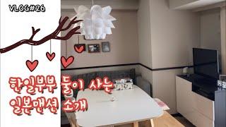 후쿠오카집소개|이사랜선집들이|일본2LDK맨션|한일부부|…