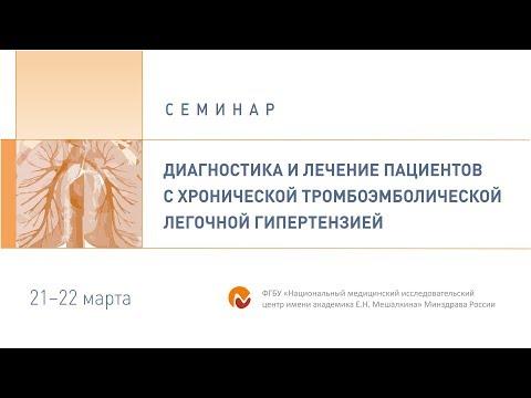 Cеминар «Диагностика и лечение пациентов с хронической тромбоэмболической легочной гипертензией»