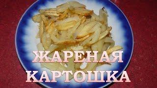 Жареная картошка.  Простой рецепт жареной картошки с чесноком.