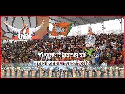 Naya Sabera : जौनपुर में पीएम मोदी की चुनावी जनसभा आपने देखी?