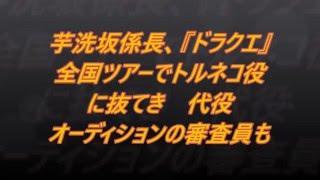 お笑い芸人の芋洗坂係長が、今年で誕生30周年を迎える人気ゲームシリー...