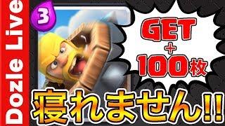 前編【クラロワ】新カード「ローリングバーバリアン」GET&100枚集めるまで寝れません! thumbnail